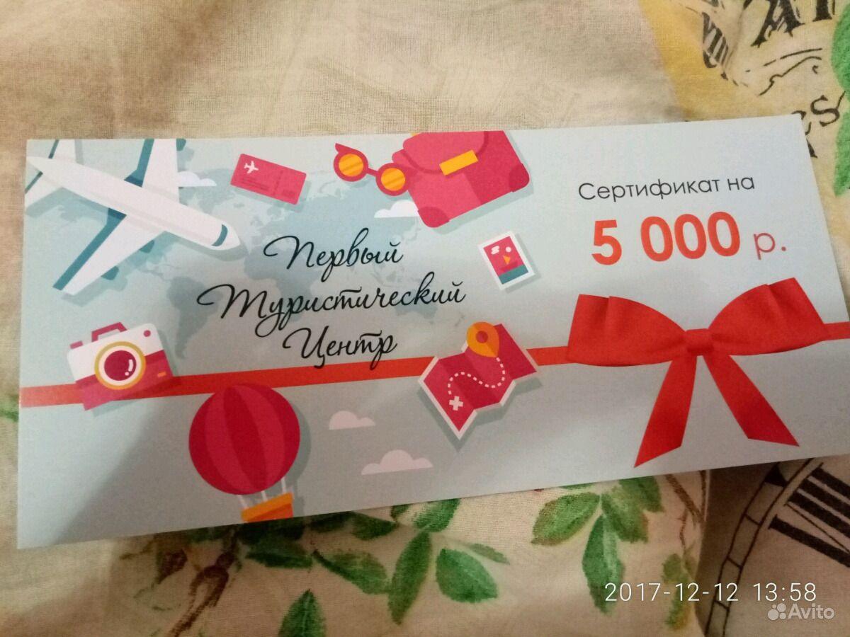 Подарочный сертификат. Республика Башкортостан, Благовещенск
