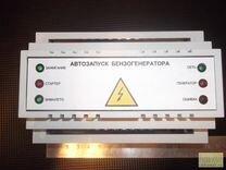 Автозапуск на бензогенератор своими руками 4