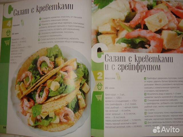 бесплатные кулинарные рецепты фото