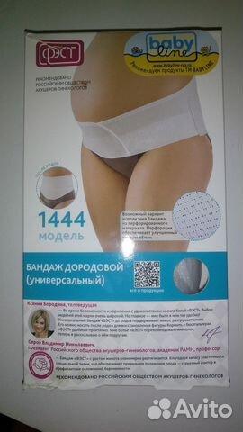 киев купить бандаж на тазобедренный сустав