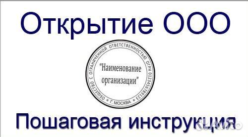 Услуги - Помощь в открытие ооо в Москве предложение и поиск услуг на Avito - Объявления на сайте Avito
