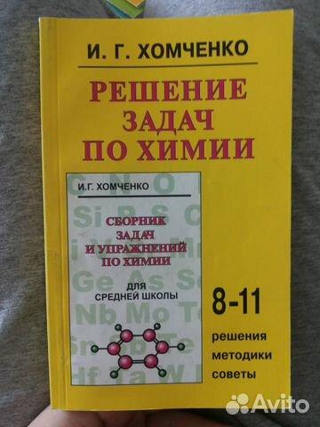 Пособие по химии для поступающих в вузы хомченко гп