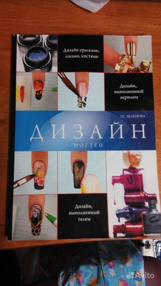 дизайн ногтей книга: