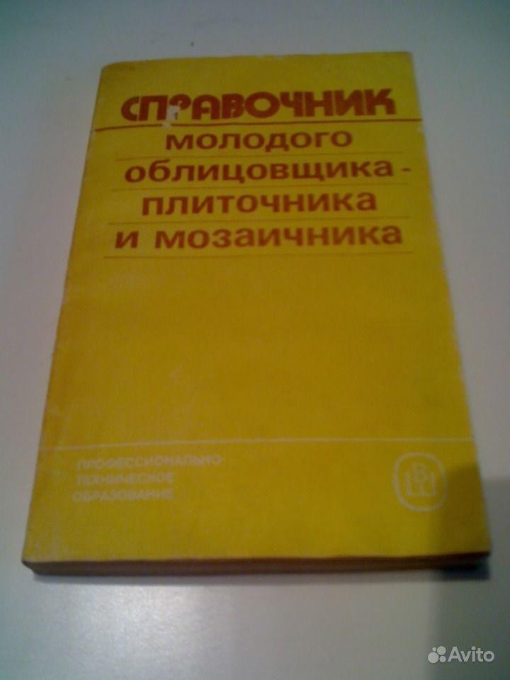 малин в.и справочник молодогооблицощика-плиточника и мозаичника