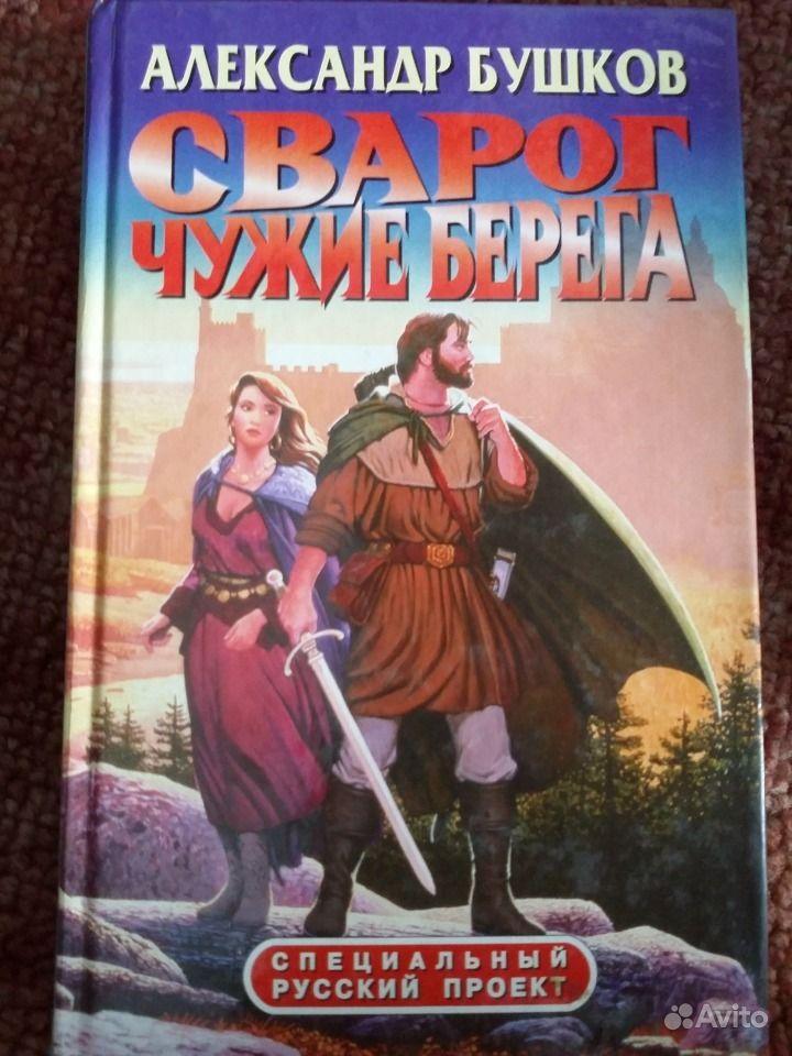 Книги серии сварог