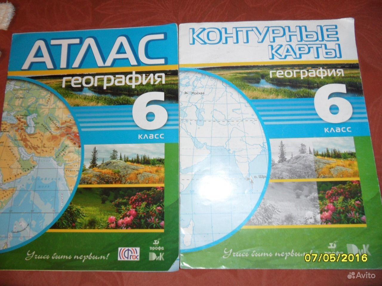 Скачать атлас по географии 6 класс