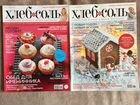 Кулинарный журнал с Юлией Высоцкой хлеб*соль