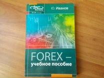 Ю. иванов forex учебное пособие бинарные опционы менее 30 секунд