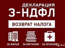 Заполнить декларацию 3 ндфл ижевск в каких случаях регистрация ип обязательна