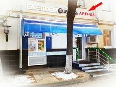 Куплю магазин в москве у собственника, частные объявления дать объявление в газеты купянска