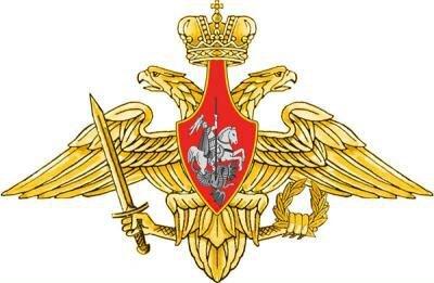 Соцгарантии: Министерство обороны Российской