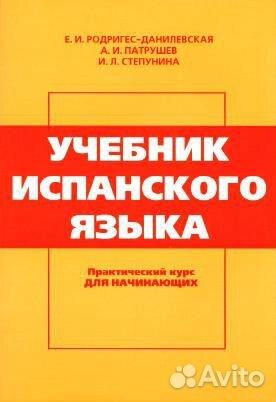 1720-mp3-uchebnik-ispanskogo-yazika-1-klass-pdf-krugovorot-vodi-prirode