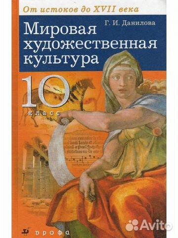Мхк 10 класс купить в Смоленской области на avito — Объявления на IB710
