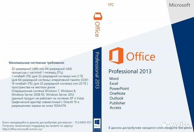офис 13 скачать бесплатно для Windows 7 - фото 2