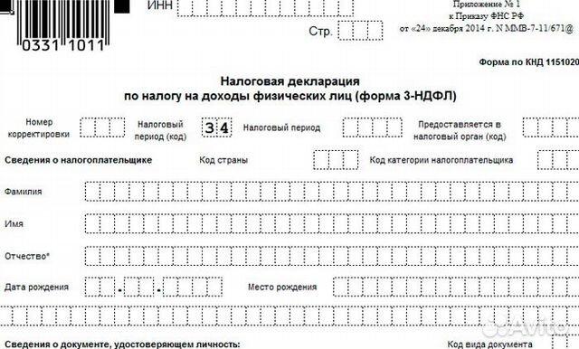 Бланк 3НДФЛ  скачать образец декларации 3 НДФЛ за 2015