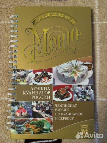 Миллион меню Лучших кулинаров России (2002)