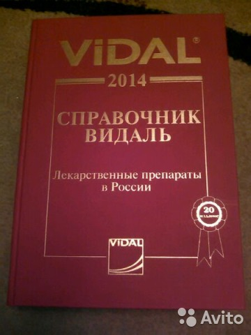 Справочник видаль 89159765202 купить 1