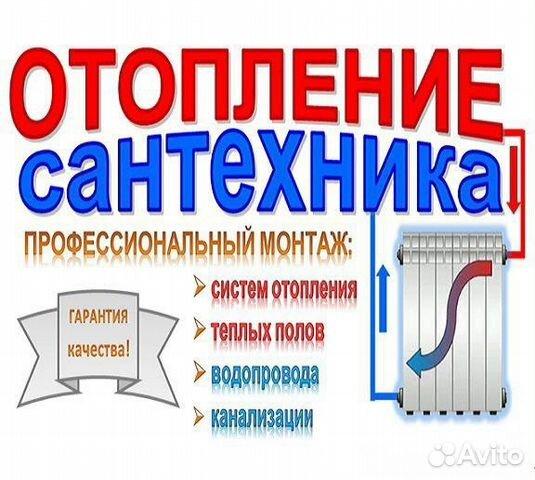 Водоснобжение,отопление,канализация 89525461366 купить 1
