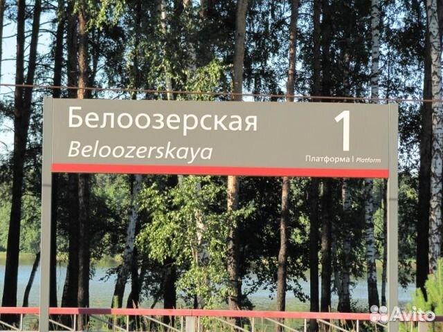 Область знакомства московская белозерский