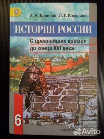 Гдз история россии 8 данилов учебник