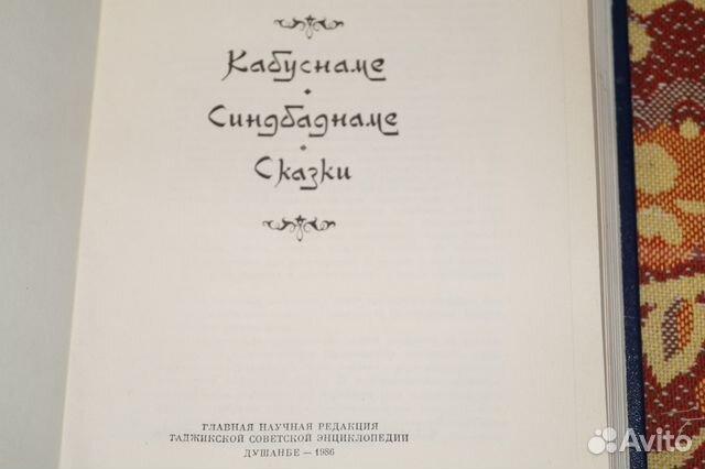 Энциклопедия Персидско-таджикской прозы 89159765202 купить 2