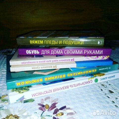 26b995743aee Книги, вязание крючком. Новые купить в Краснодарском крае на Avito ...