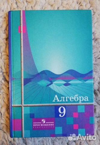 9 класс купить с доставкой по москве и россии в интернет.