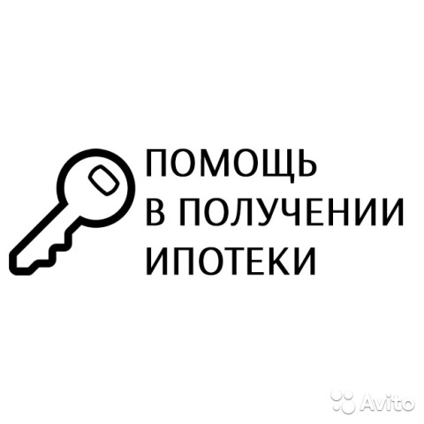 Помощь в получении ипотеки в москве трудовой договор для фмс в москве Весенняя улица