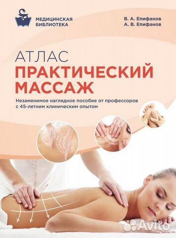Как научиться массажу эротическому индивидуалки сара