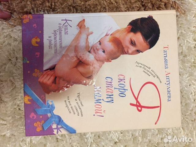 03f4a87da484 Книга Татьяна Аптулаева. Я скоро стану мамой купить в Москве на ...