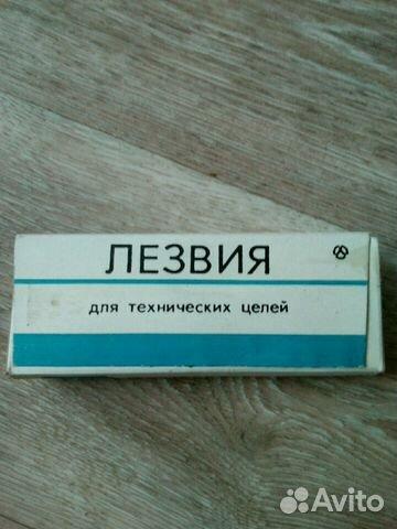 Лезвия для технических целей из СССР 89832992663 купить 1