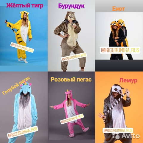 Кигуруми купить в Калужской области на Avito — Объявления на сайте Авито 4bca1cd2c5f41