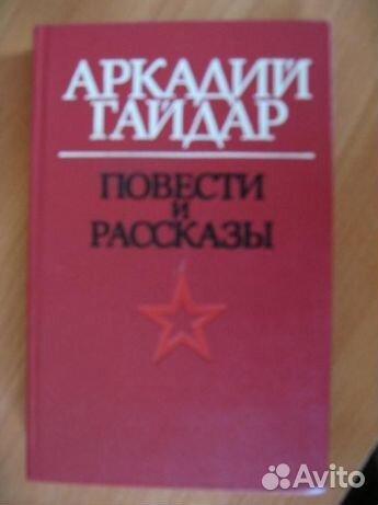Книга А.Гайдар повести И рассказы