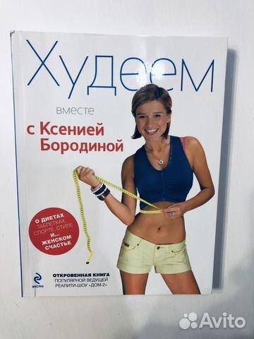 Похудения С Ксенией Бородиной. Диета Ксении Бородиной