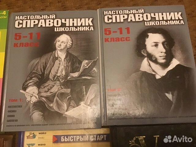 Книги школьникам