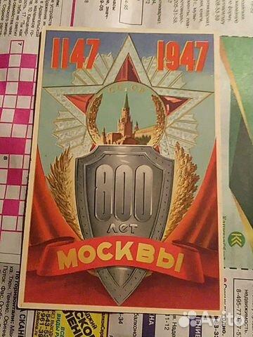 Открытка москва 1947, открыток марта своими