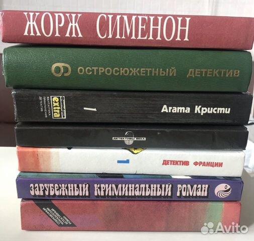 Книги - детективные романы (7 шт.) 89630786447 купить 1