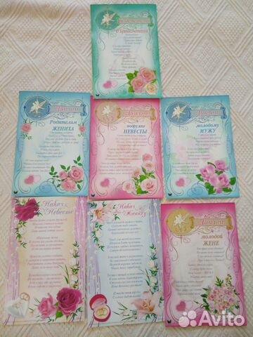 Дипломы для свадьбы  89082447177 купить 1