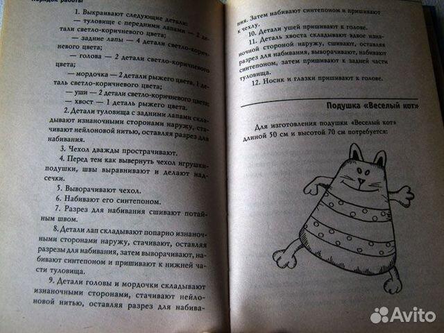 Книга.Шьем подушки-игрушки