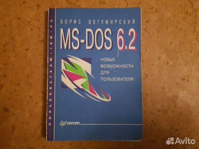 Ms dos 6.22. Богуславский  89214216189 купить 1