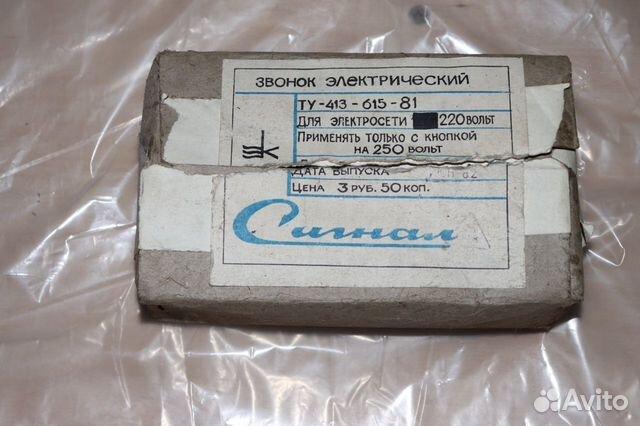 Звонок квартирный СССР 89200217567 купить 1