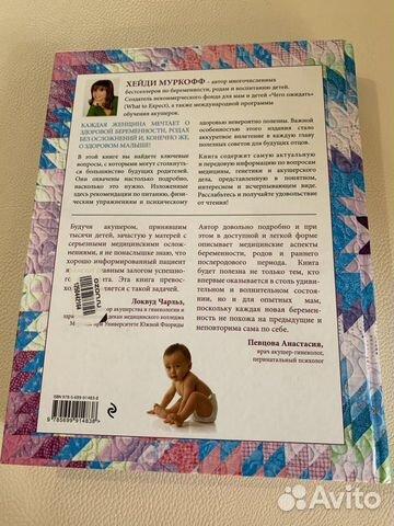 Книга Муркофф Хейди (Чего ожидать когда ждешь ребе