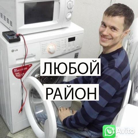 89174965587  Ремонт Стиральных Машин- Ремонт Холодильников