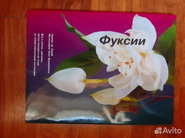Энциклопедия цветов Фуксии  89044003557 купить 1