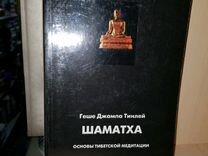 Геше Джампа Тинлей. Шаматха. Основы тибетской меди