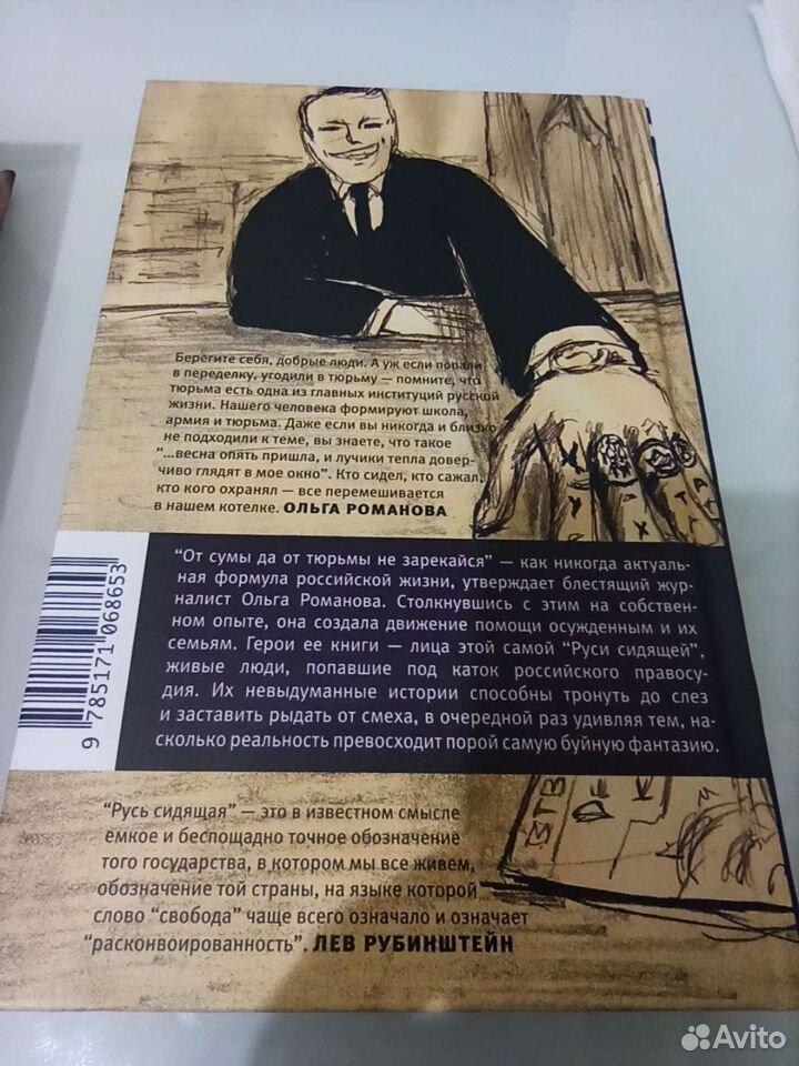 Книги (ЕлизаровФитцек Романова)  89806816443 купить 6