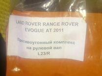 Замок рулевого вала Block-Lock Land Rover