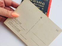 Набор открыток Сказка о мертвой царевне 1968