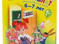 """Книга """"Готов ли я к школе"""""""