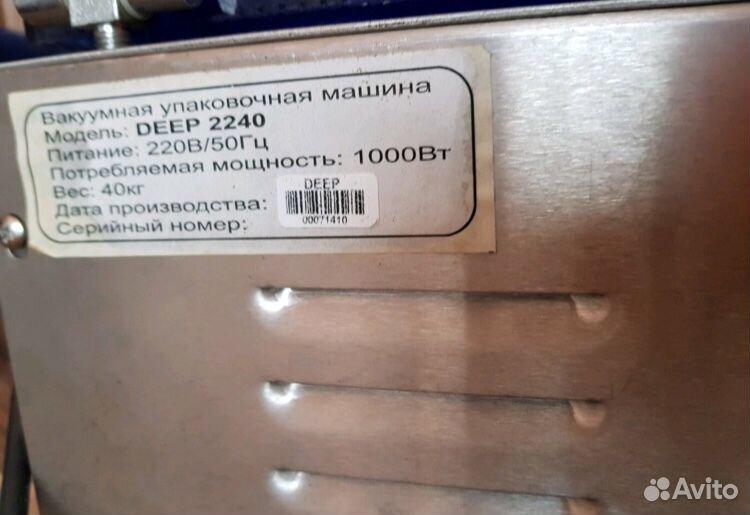 Вакуумный упаковщик Deep 2240  89180656661 купить 2